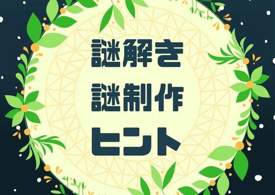 うし 漢字 たつみ ね う とら
